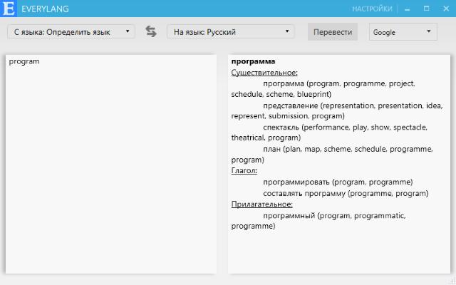 EveryLang — переводим, проверяем орфографию, переключаем и показываем текущую раскладку клавиатуры - 2