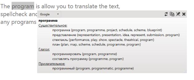 EveryLang — переводим, проверяем орфографию, переключаем и показываем текущую раскладку клавиатуры - 3
