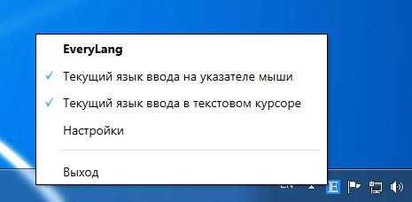 EveryLang — переводим, проверяем орфографию, переключаем и показываем текущую раскладку клавиатуры - 8