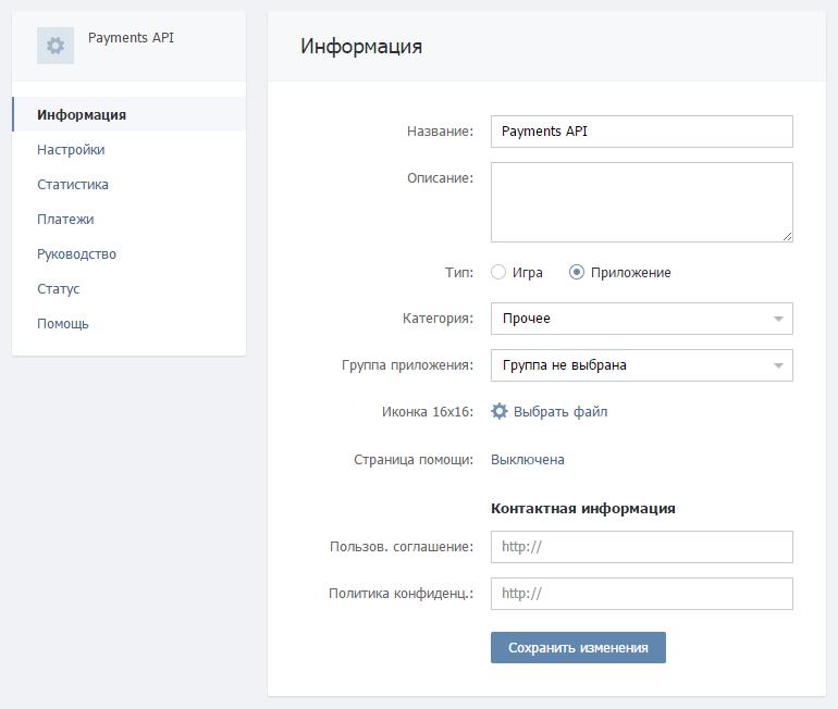 Использование VK Payments API в IFrame-приложениях - 5