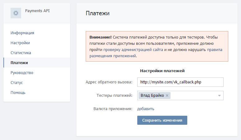 Использование VK Payments API в IFrame-приложениях - 7