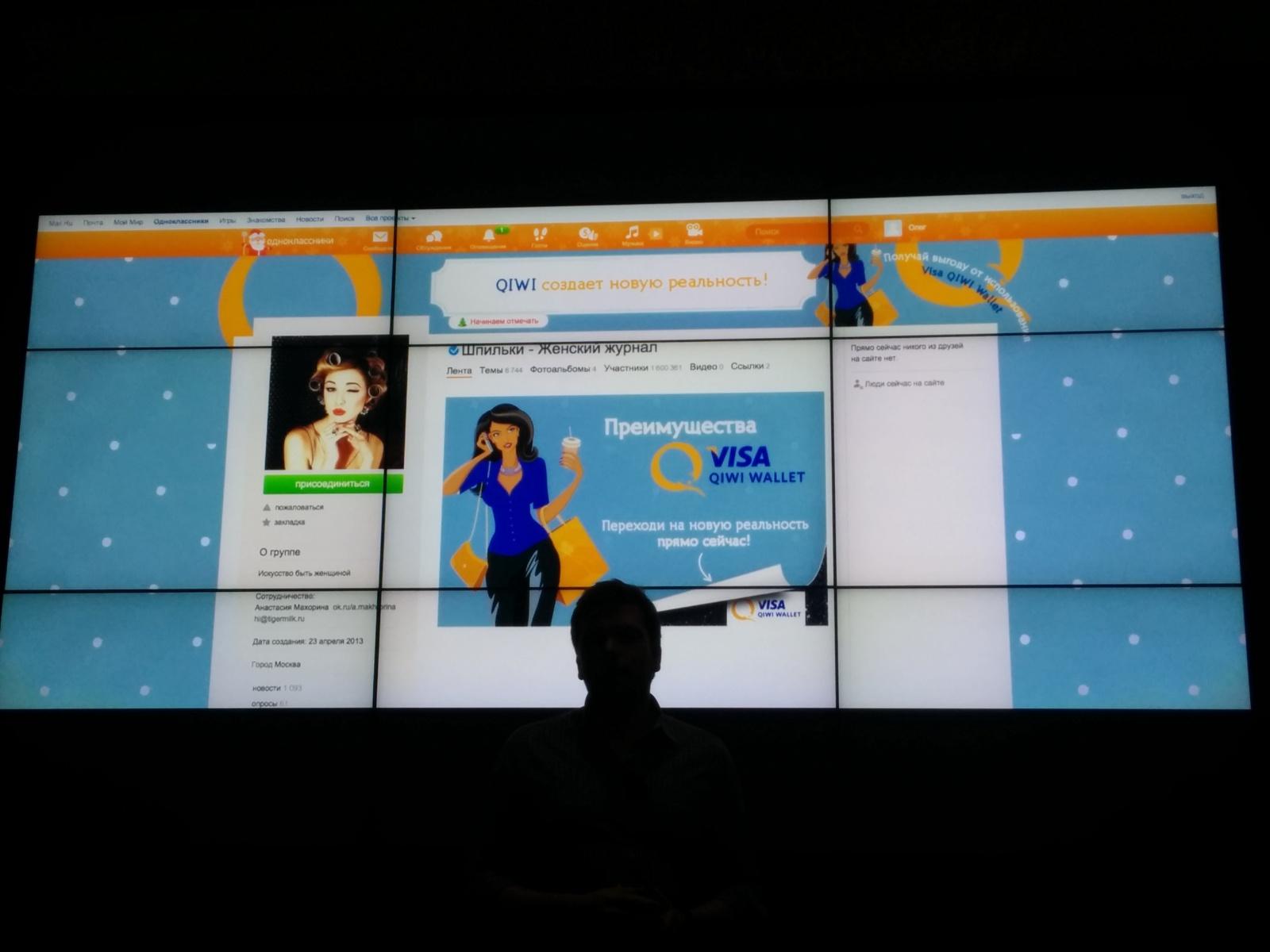 «Одноклассники» добавят брендирование чужих сообществ в стандартные рекламные опции - 1