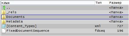 Перегружаем данные из XPS в обработку 1С без OCR - 2
