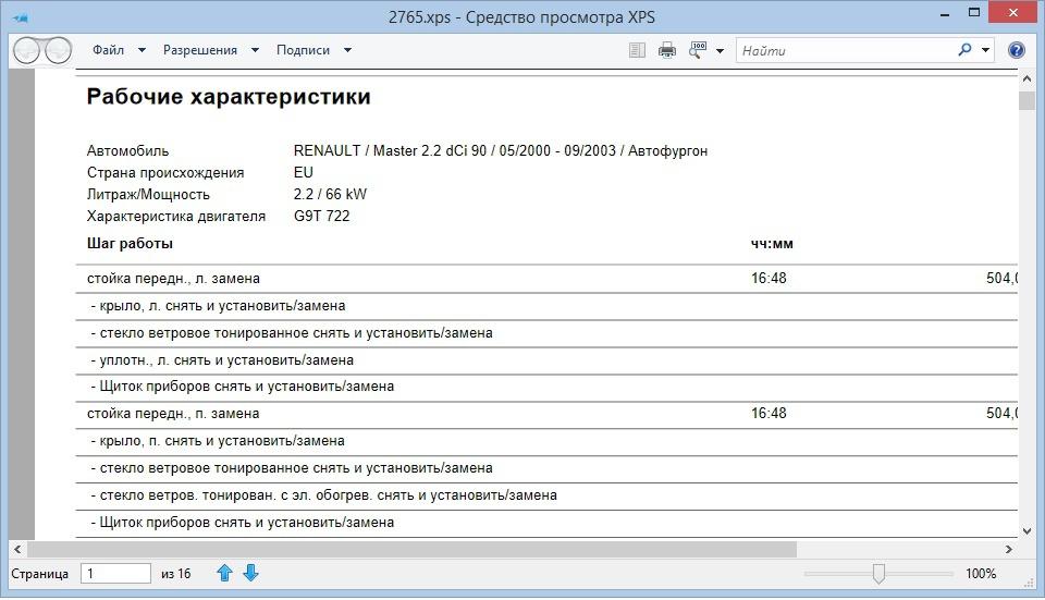 Перегружаем данные из XPS в обработку 1С без OCR - 1