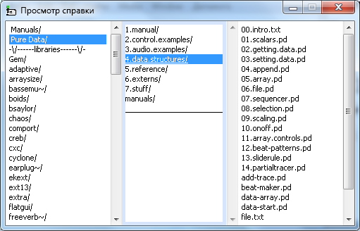 Программирование на PureData. Часть 0 - 5