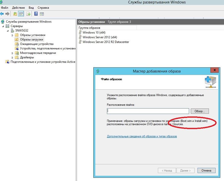 Развёртывание ОС Windows Server 2012 R2 на серверы Dell в режиме BARE-METAL. Часть 2 - 2