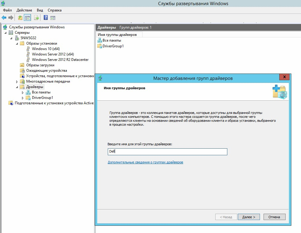 Развёртывание ОС Windows Server 2012 R2 на серверы Dell в режиме BARE-METAL. Часть 2 - 4