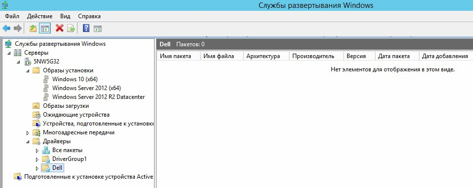 Развёртывание ОС Windows Server 2012 R2 на серверы Dell в режиме BARE-METAL. Часть 2 - 5