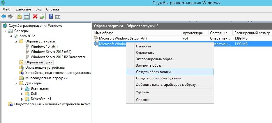 Развёртывание ОС Windows Server 2012 R2 на серверы Dell в режиме BARE-METAL. Часть 2 - 8