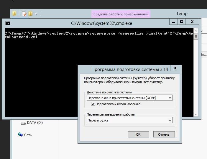 Развёртывание ОС Windows Server 2012 R2 на серверы Dell в режиме BARE-METAL. Часть 2 - 9