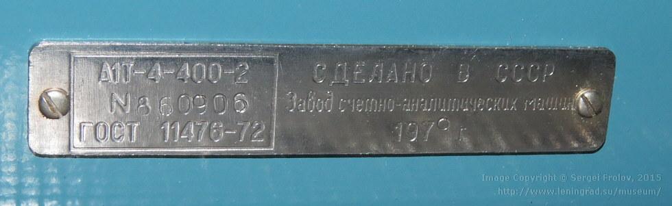 Советский кассовый аппарат А1Т-4-400-2 - 5