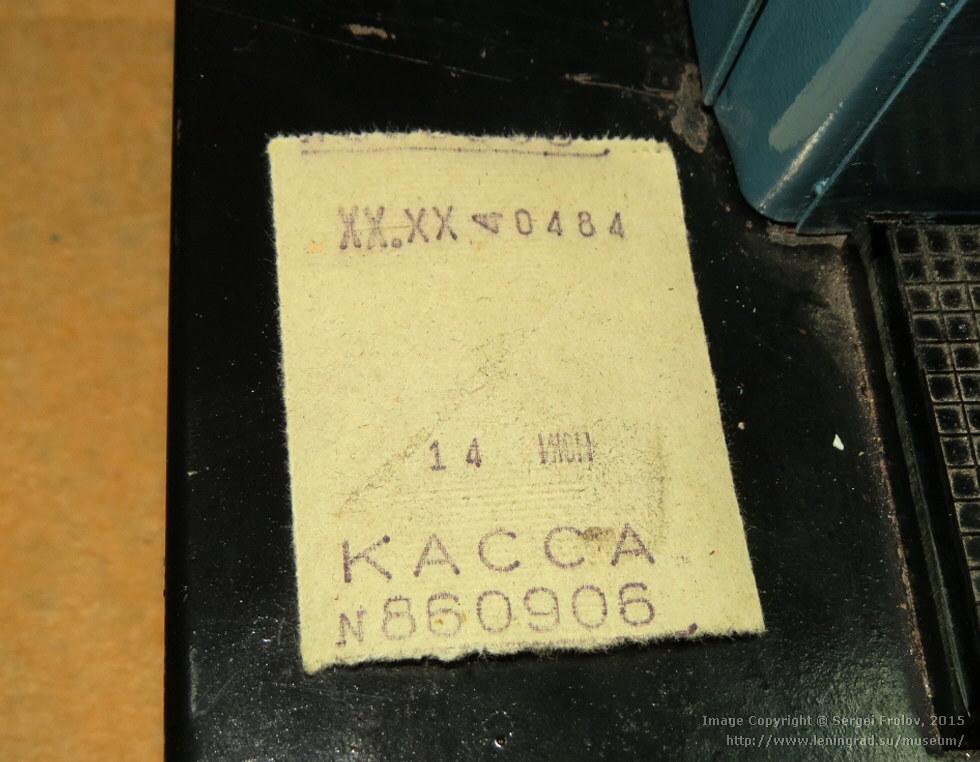 Советский кассовый аппарат А1Т-4-400-2 - 6