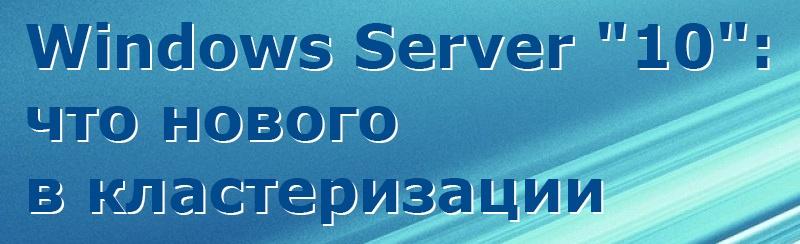 Запись вебинара — Windows Server «10»: что нового в кластеризации - 1