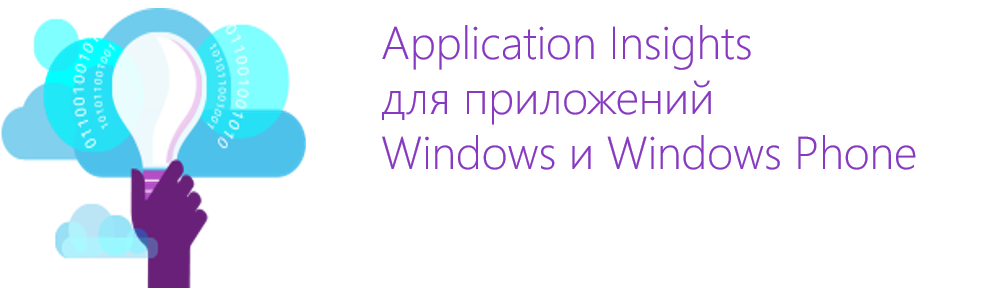 Application Insights – собираем телеметрию Windows Phone и Windows приложений - 1