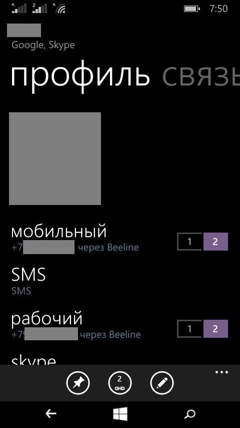 Быстрый обзор Windows 10 для смартфонов - 18