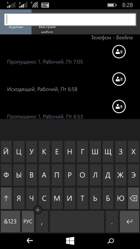 Быстрый обзор Windows 10 для смартфонов - 19