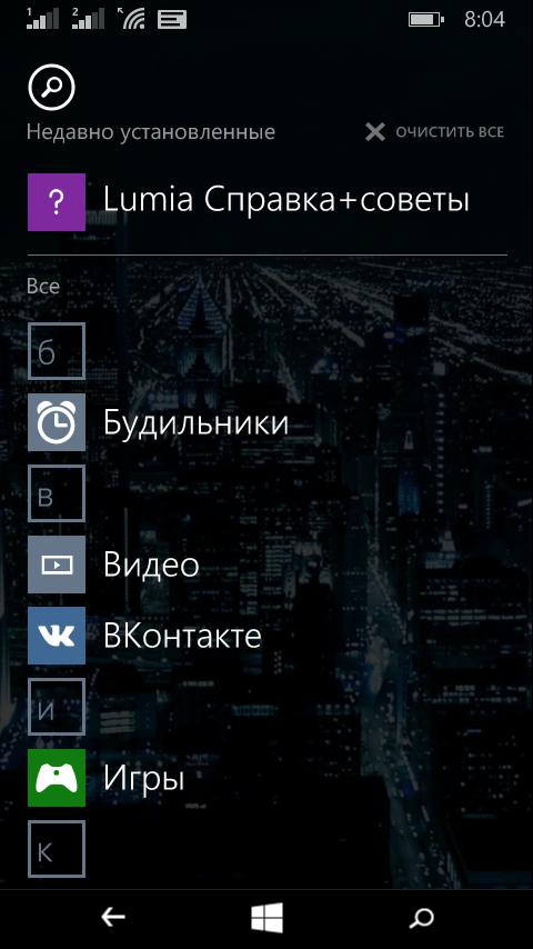 Быстрый обзор Windows 10 для смартфонов - 4