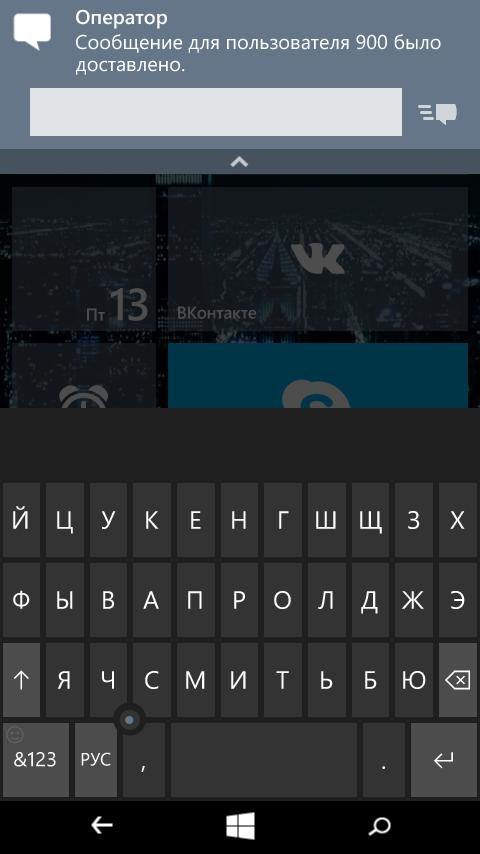 Быстрый обзор Windows 10 для смартфонов - 5