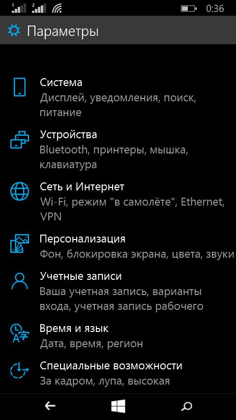 Быстрый обзор Windows 10 для смартфонов - 8