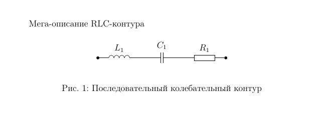 Электрические схемы средствами LaTeX и TikZ - 2