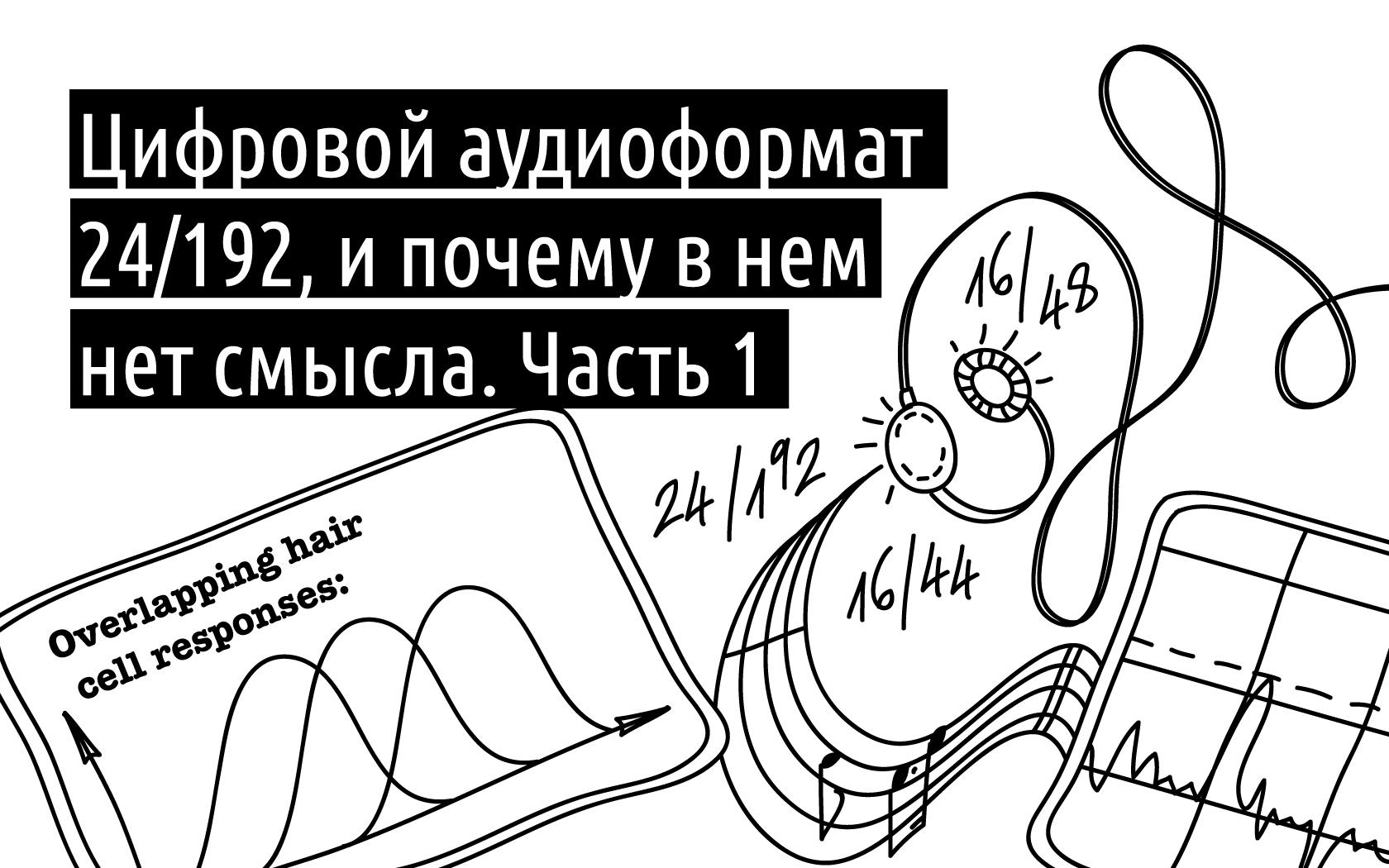Цифровой аудиоформат 24-192 и почему в нем нет смысла. Часть 1 - 1