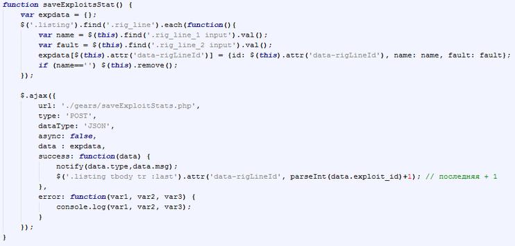 Исходные тексты набора эксплойтов RIG exploit kit утекли в сеть - 3