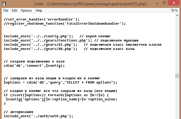 Исходные тексты набора эксплойтов RIG exploit kit утекли в сеть - 4