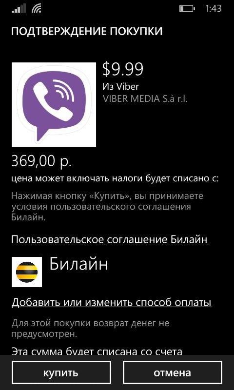 Пополняем счет в Viber с двойной выгодой - 6
