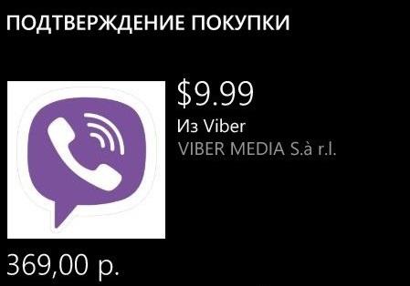 Пополняем счет в Viber с двойной выгодой - 1