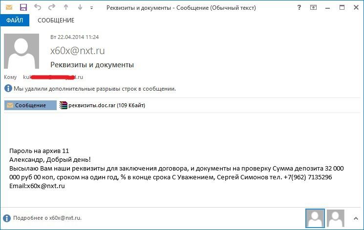 Технический отчет о деятельности преступной группы, занимающейся целевыми атаками — Anunak - 5