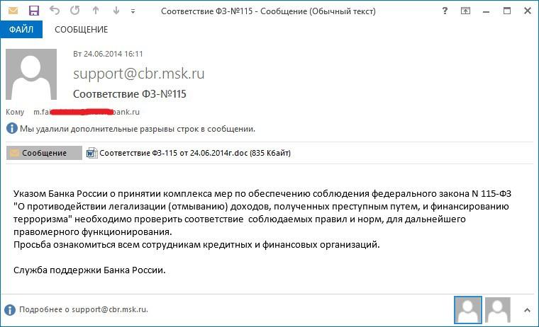 Технический отчет о деятельности преступной группы, занимающейся целевыми атаками — Anunak - 7
