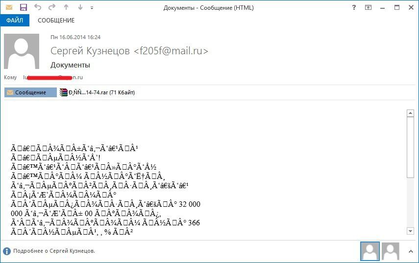 Технический отчет о деятельности преступной группы, занимающейся целевыми атаками — Anunak - 8