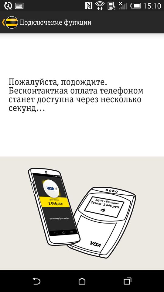 Эмуляция банковской карты на телефоне - 3