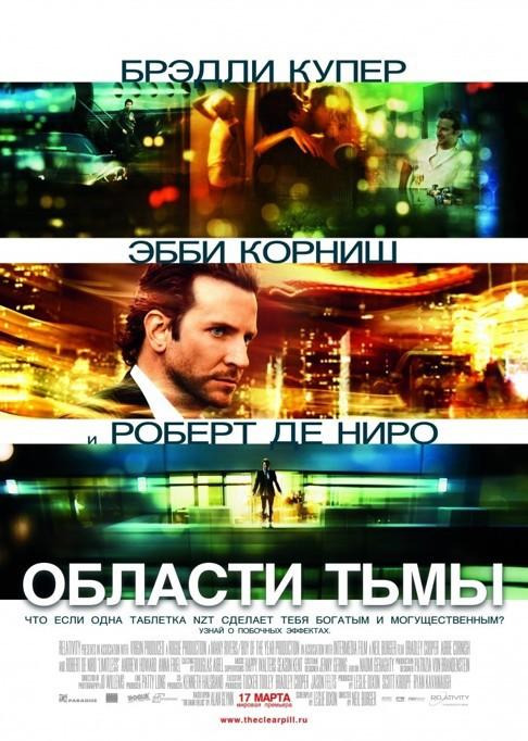 Фантастические фильмы для долгих зимних вечеров - 12