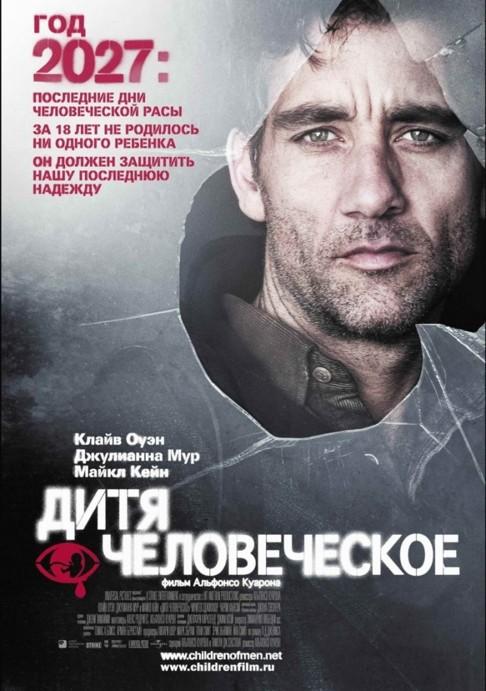 Фантастические фильмы для долгих зимних вечеров - 3