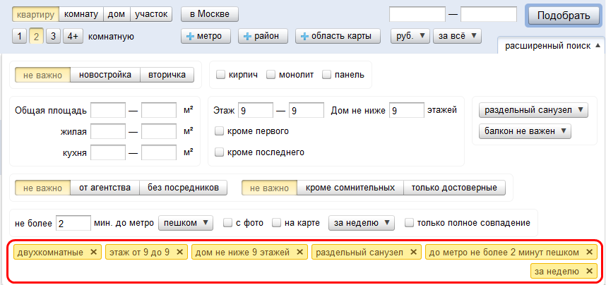 Как программист квартиру в Москве искал. Без скриптов - 2