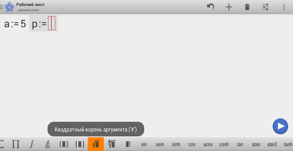 Математический пакет для Android своими руками - 2