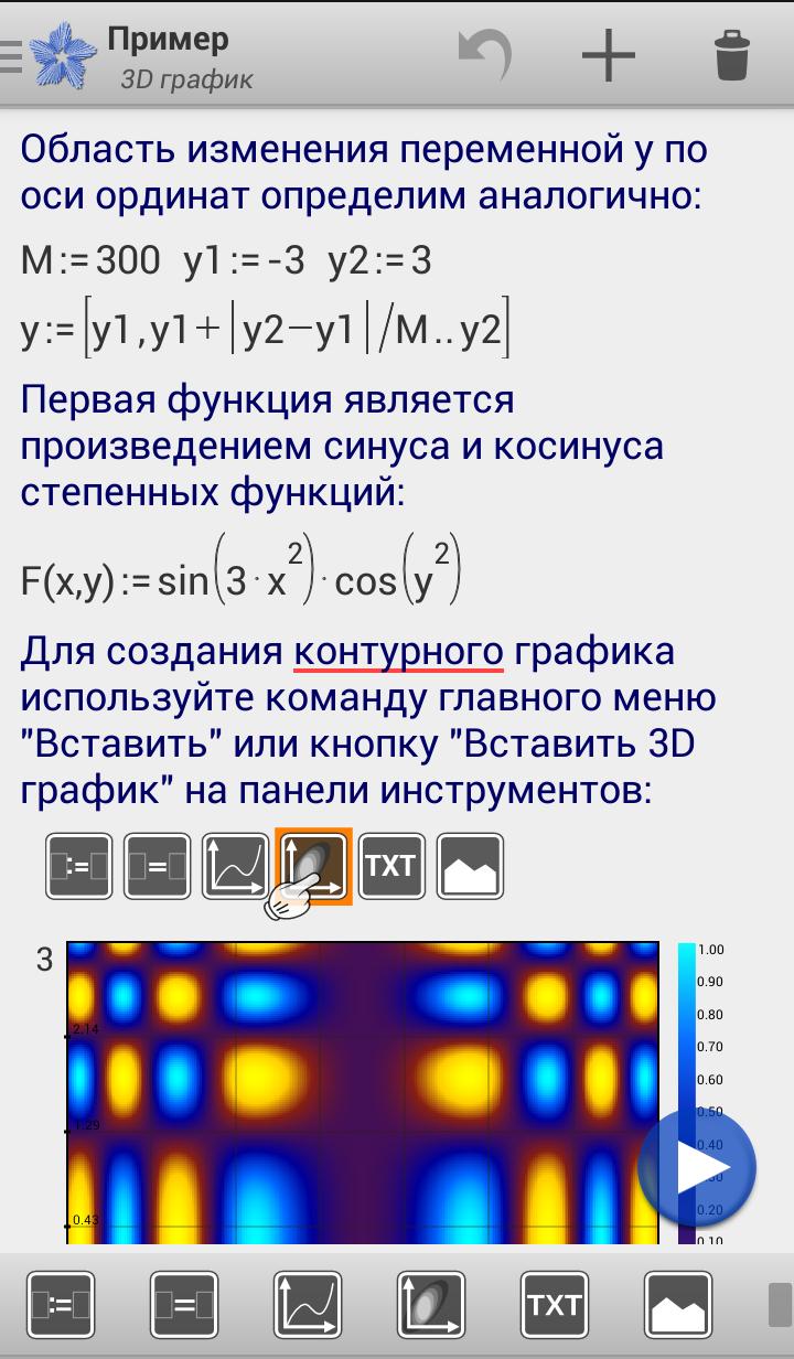 Математический пакет для Android своими руками - 6