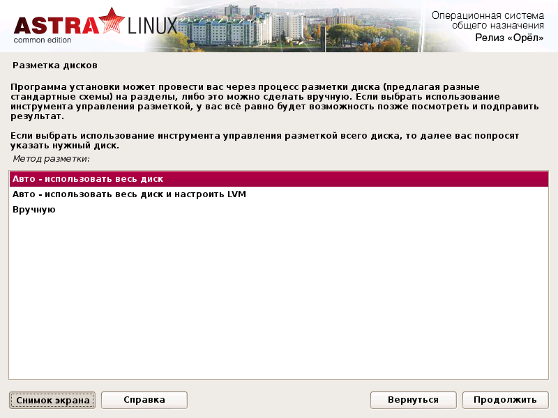 Обзор Astra Linux Common Edition 1.10 - 10