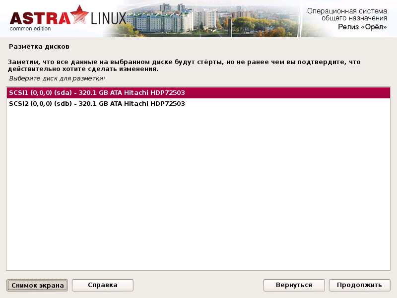 Обзор Astra Linux Common Edition 1.10 - 11