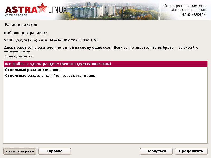 Обзор Astra Linux Common Edition 1.10 - 12