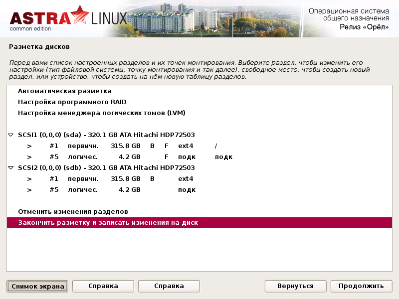 Обзор Astra Linux Common Edition 1.10 - 13