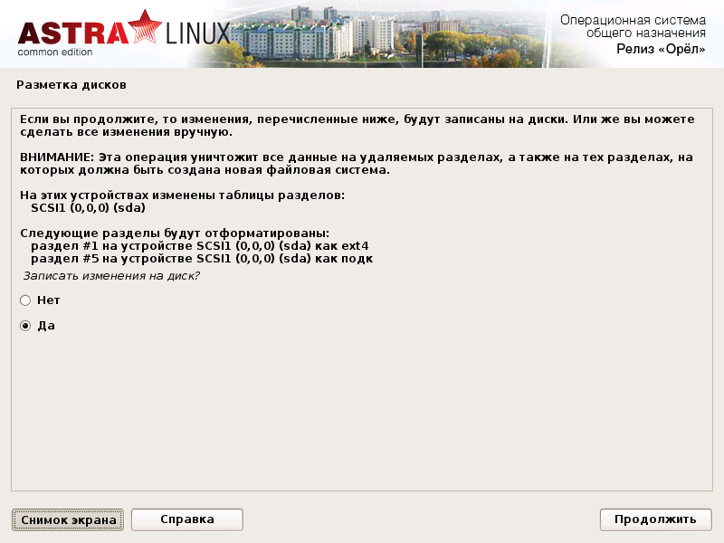 Обзор Astra Linux Common Edition 1.10 - 14