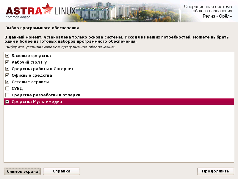 Обзор Astra Linux Common Edition 1.10 - 15