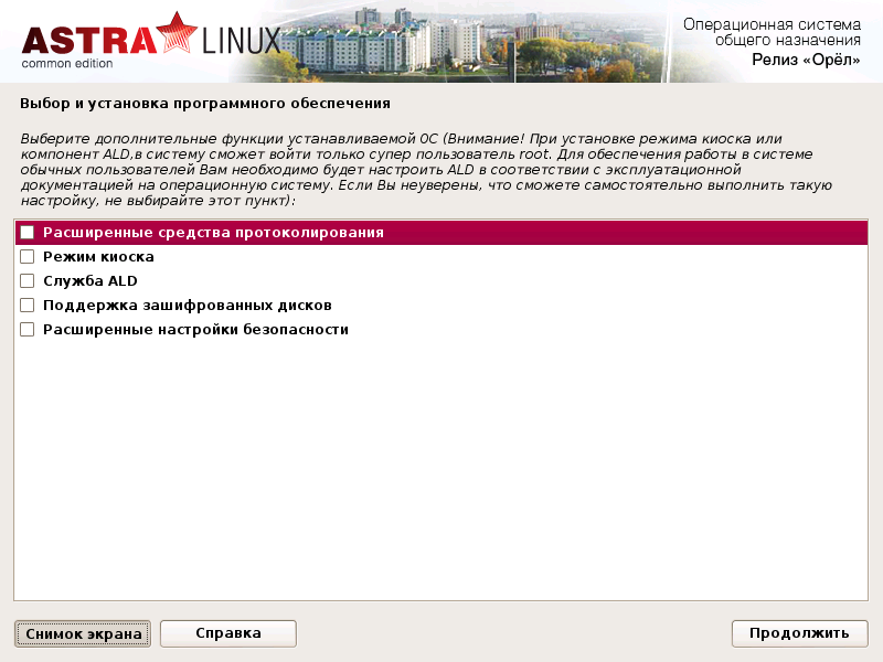 Обзор Astra Linux Common Edition 1.10 - 16