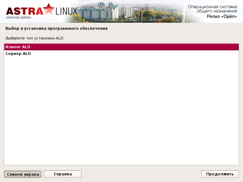 Обзор Astra Linux Common Edition 1.10 - 17