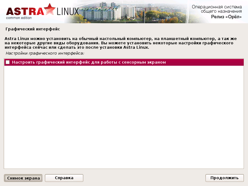 Обзор Astra Linux Common Edition 1.10 - 18
