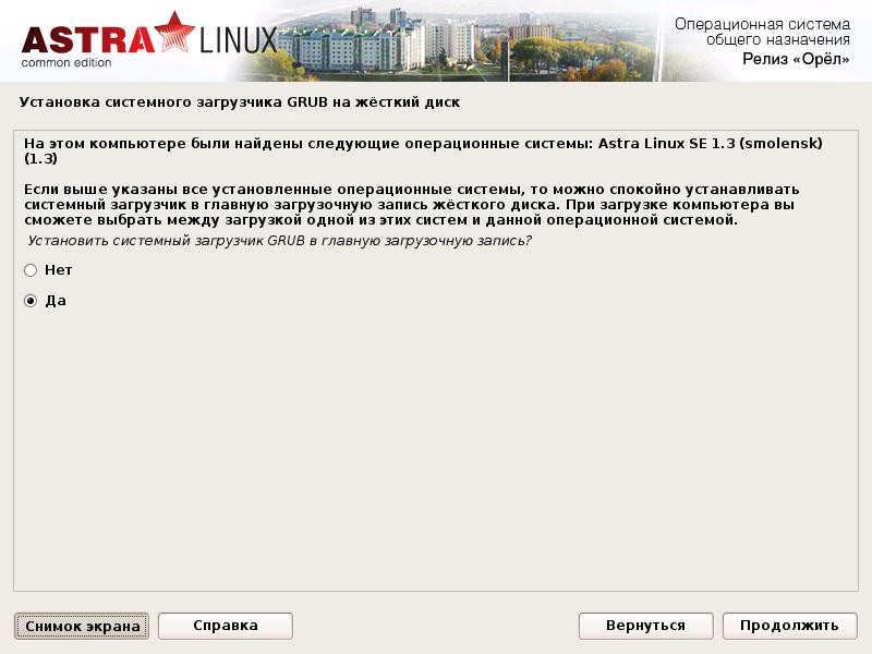 Обзор Astra Linux Common Edition 1.10 - 19