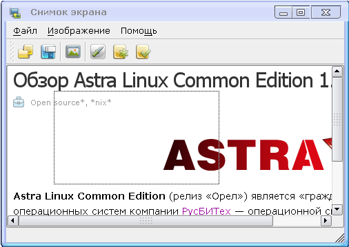 Обзор Astra Linux Common Edition 1.10 - 29