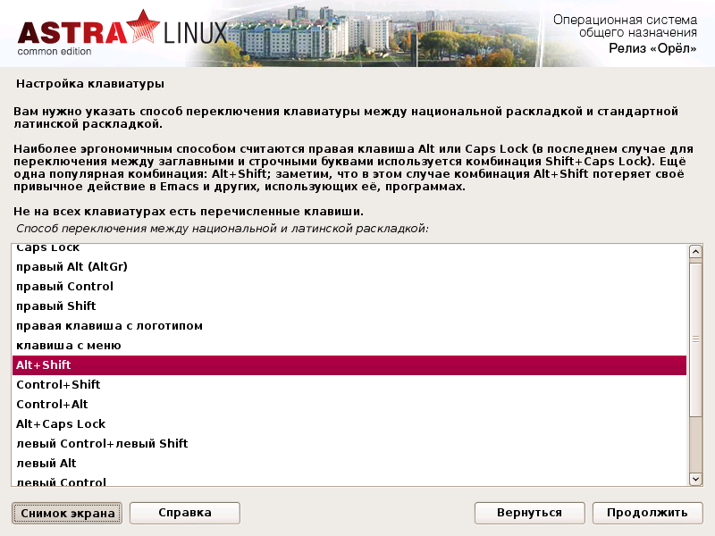 Обзор Astra Linux Common Edition 1.10 - 3